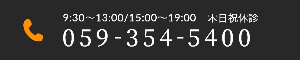 059-354-5400